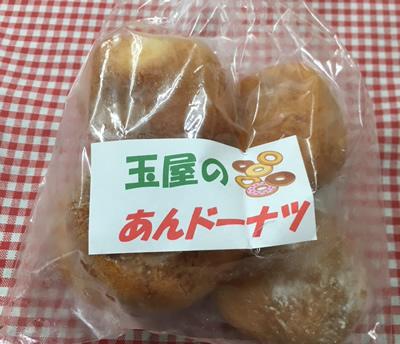 玉屋のあんドーナツ(5個入)